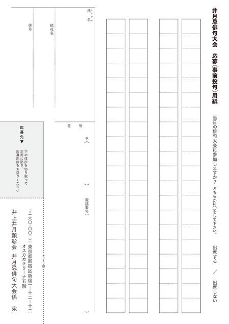 第5回井月忌の集い投句用紙