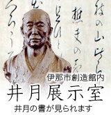 ほかいびと*井上井月顕彰会から...