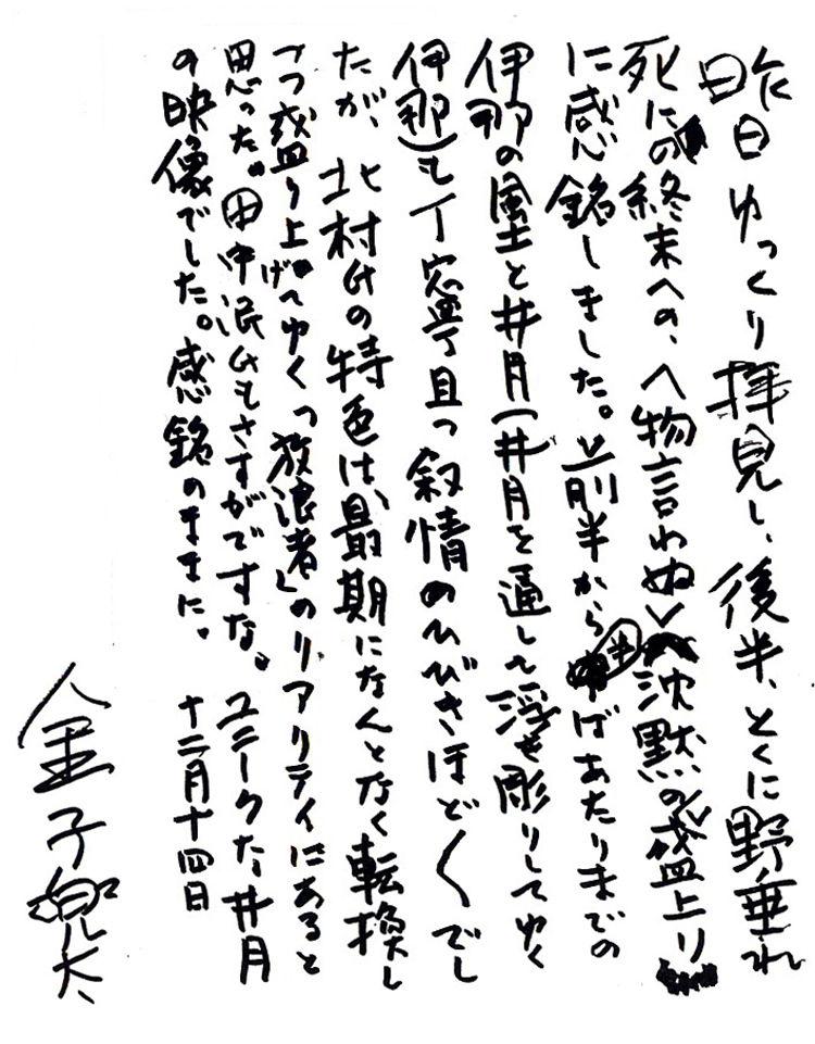Scan10001 案内:俳人 金子兜太氏も見た! クリップ ピクス リスログ ウィキ プロフ