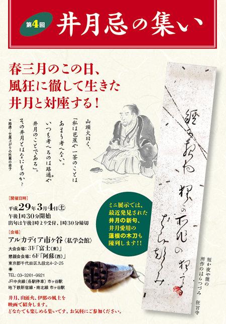 seigetsuki4