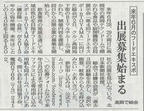 03北日本新聞
