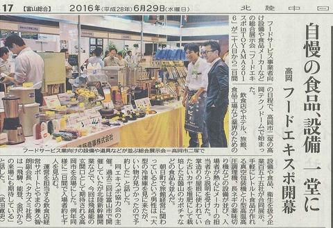 29北陸中日新聞