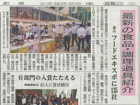 18北日本新聞