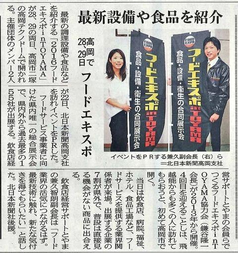 23北日本新聞