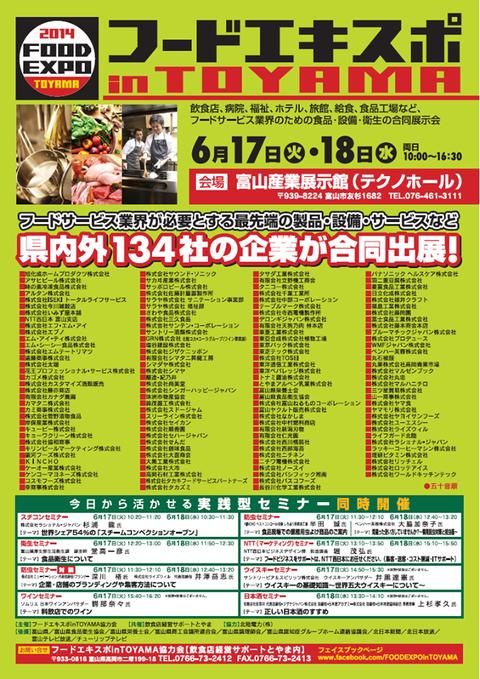 2014広告画像