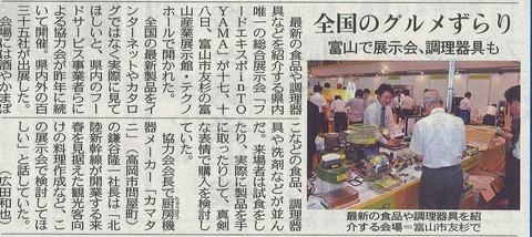 19北陸中日新聞