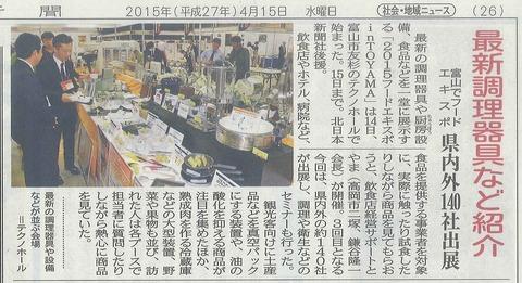 15北日本新聞