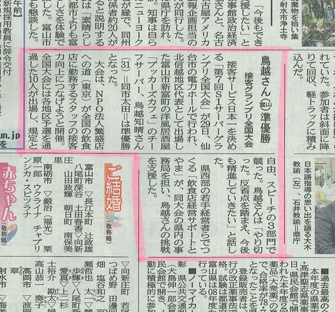 北日本新聞 S1記事