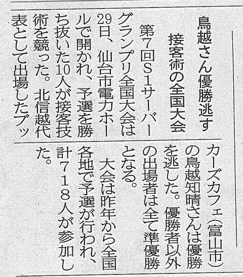 120330富山新聞