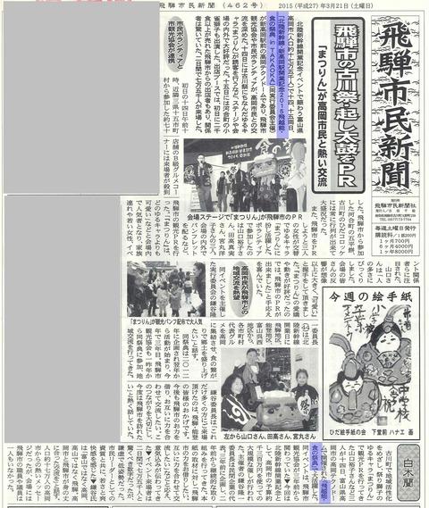 21飛騨市民新聞(改)
