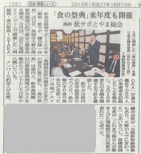 13北日本新聞