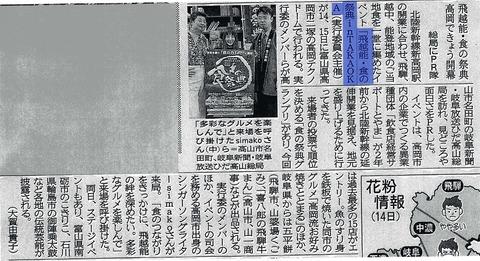 14岐阜新聞jpeg版