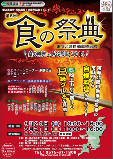 食の祭典 in ぎふ郡上ポスター