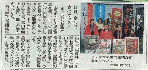08富山新聞