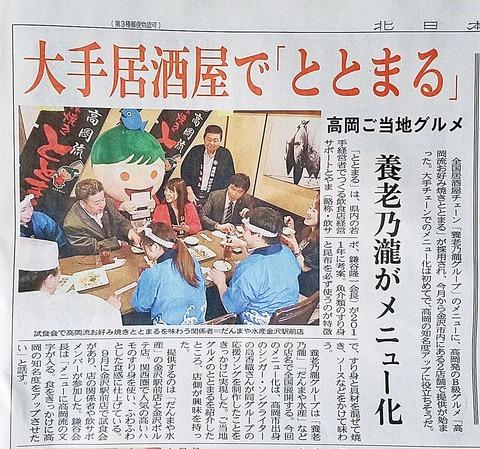 04 養老乃瀧グループ 北日本新聞
