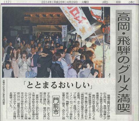 瑞龍寺、北日本新聞