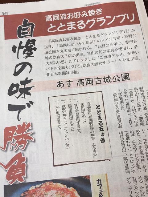 13 北日本新聞記事01