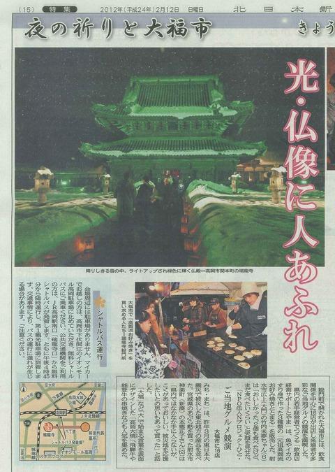 瑞龍寺北日本新聞記事