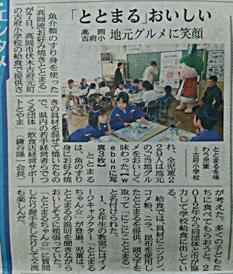 08 にこにこ給食 古府小学校 北日本新聞