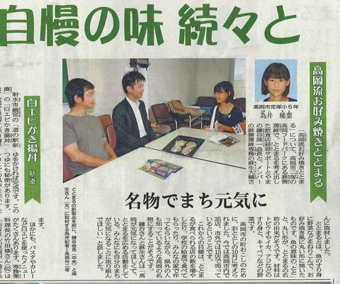 03北日本こども新聞