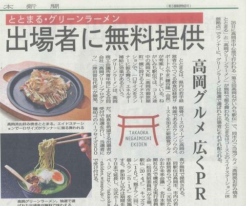 01北日本新聞