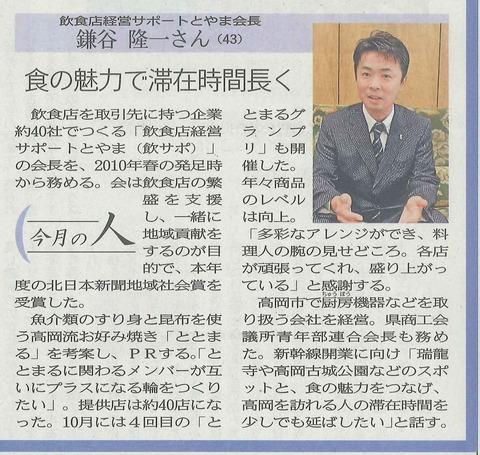 14北日本新聞