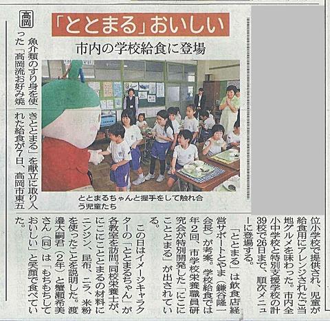 08北日本新聞ととまる給食