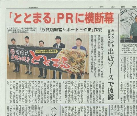 北日本新聞横断幕記事