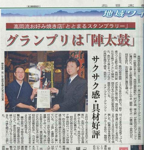0414北日本新聞