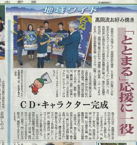 05北日本新聞