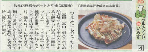 10北日本新聞