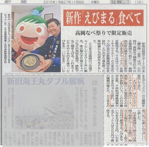 08北日本新聞