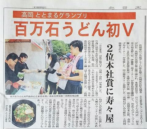 15 北日本新聞記事