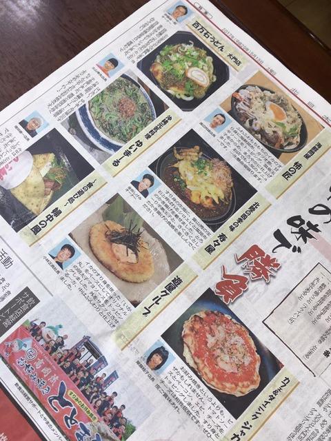13 北日本新聞記事02