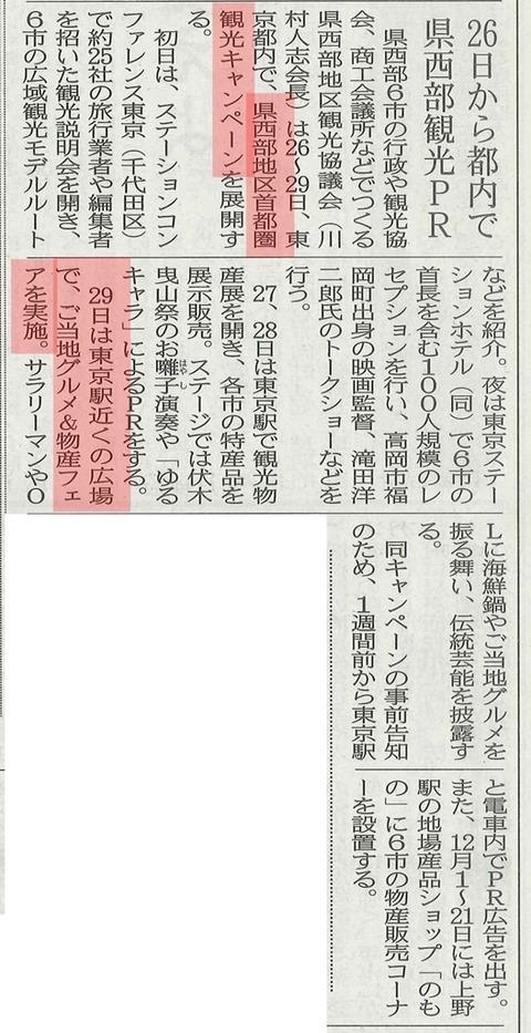 04北日本新聞