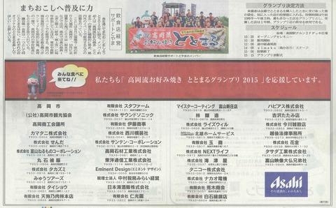 25北日本新聞-2