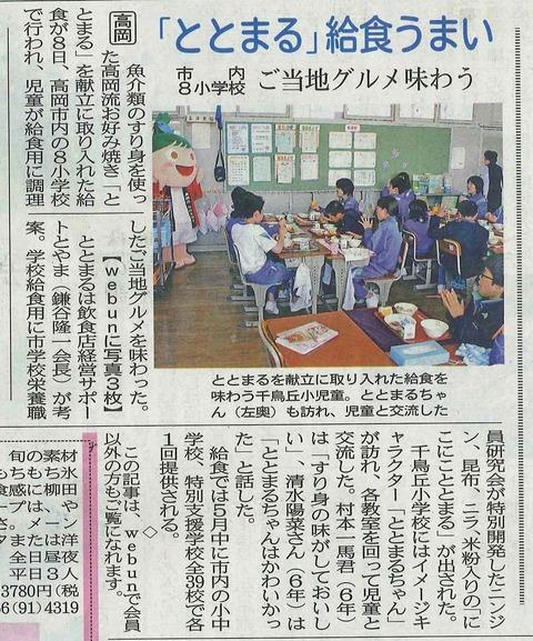 09北日本新聞