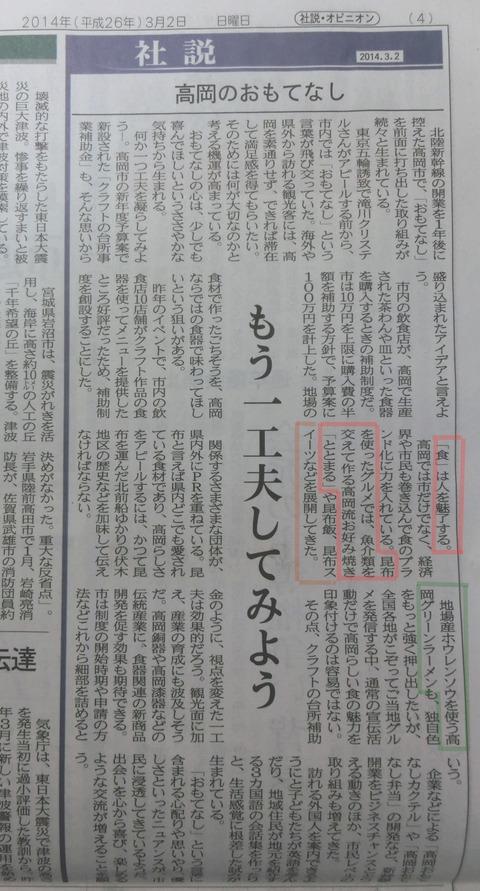02 北日本新聞 記事