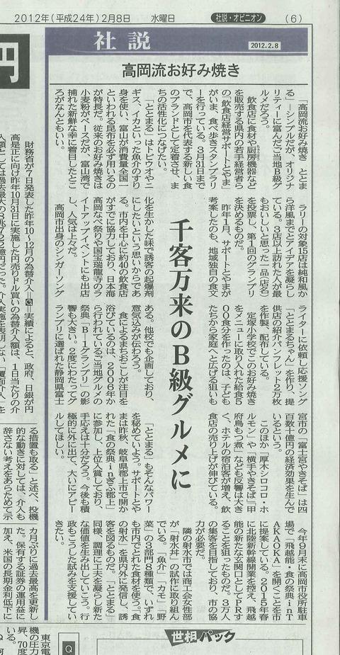 北日本社説