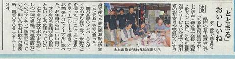 27北日本新聞