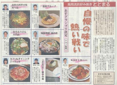 25北日本新聞-1
