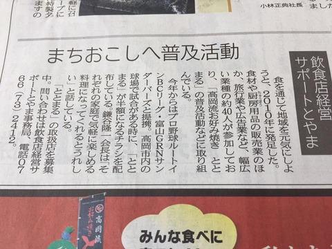 13 北日本新聞記事03