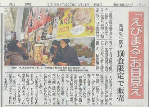 11北日本新聞