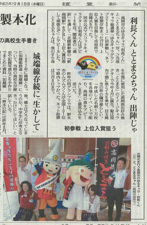 18 ゆる キャラグランプリ 読売新聞
