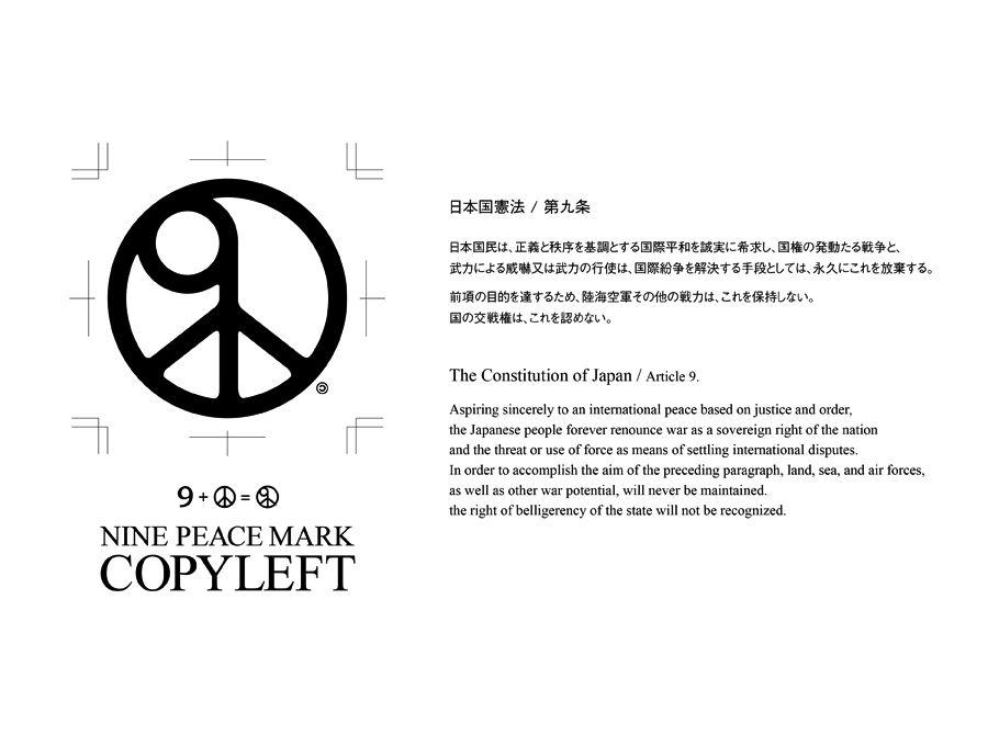 NINE-PEACE-02