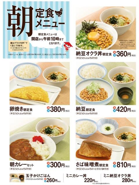 山田うどんの朝定食