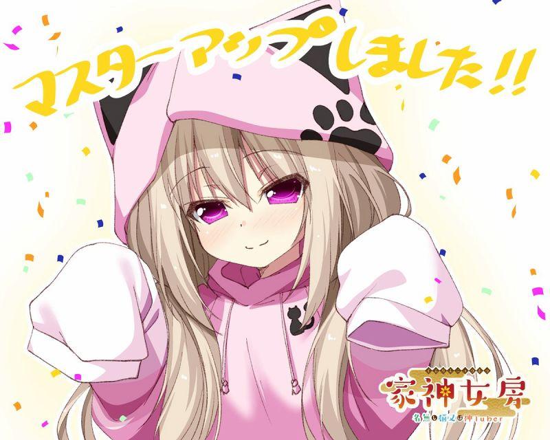 おはにゃー~(=^・ω・^)_猫又系神Tuberの名無し猫です。応援よろしくー。Casket「家神女房 名無し猫又は神Tuber」マスターアップ!