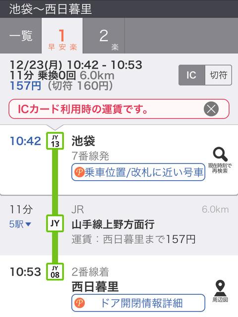 20191225_150736000_iOS