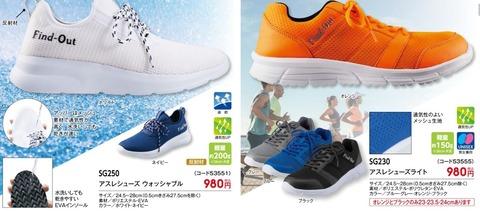 warkman_shoes