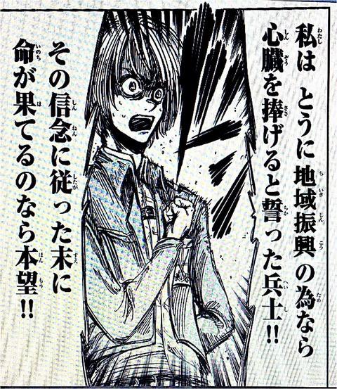 shinzou_sasageru1